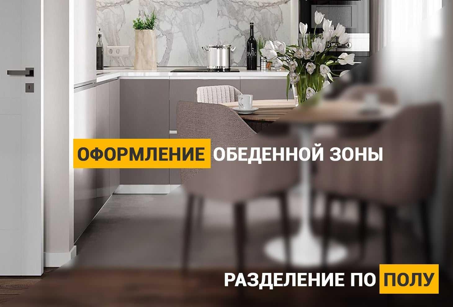 оформление обеденной зоны на кухне по полу