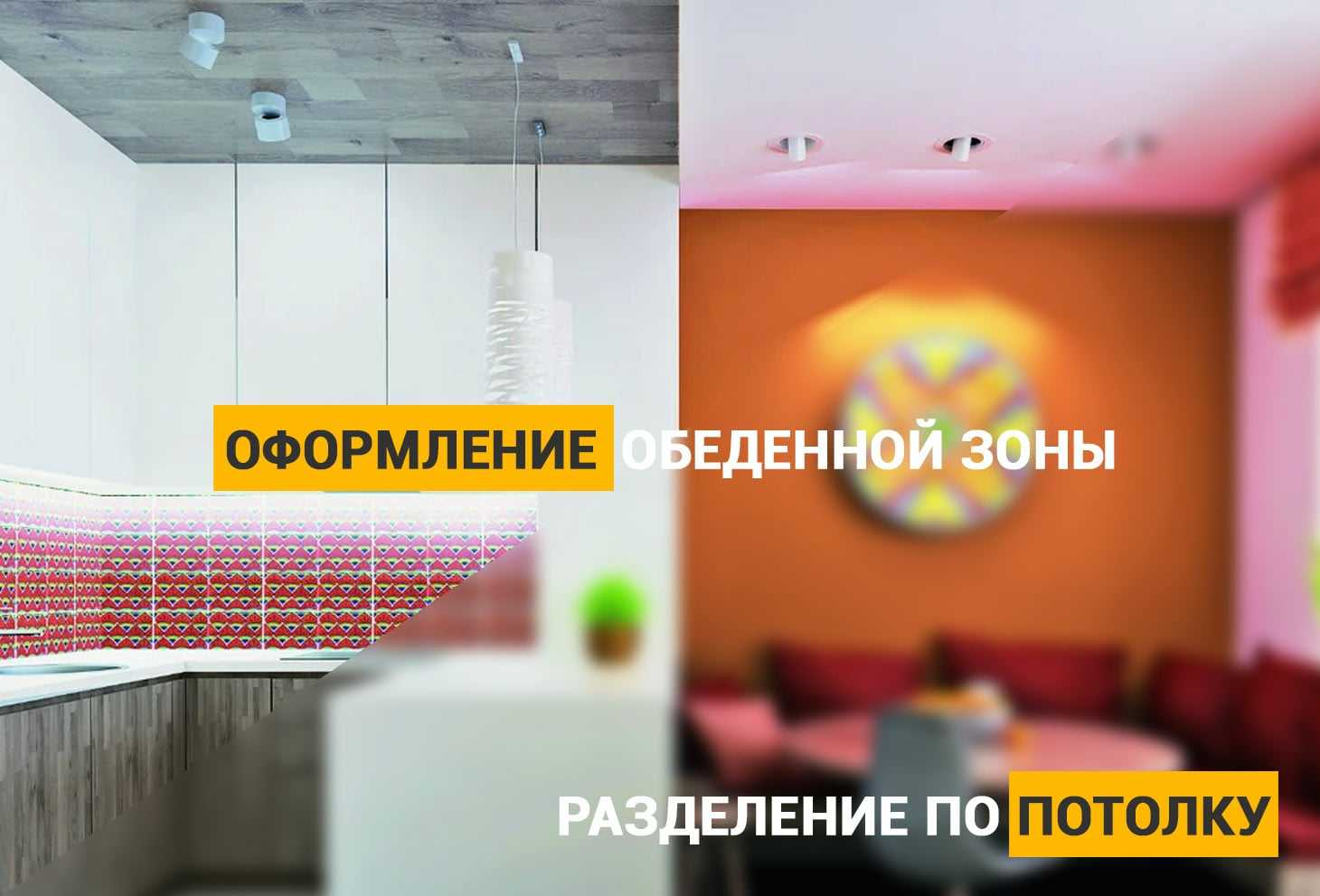 оформление обеденной зоны на кухне по потолку