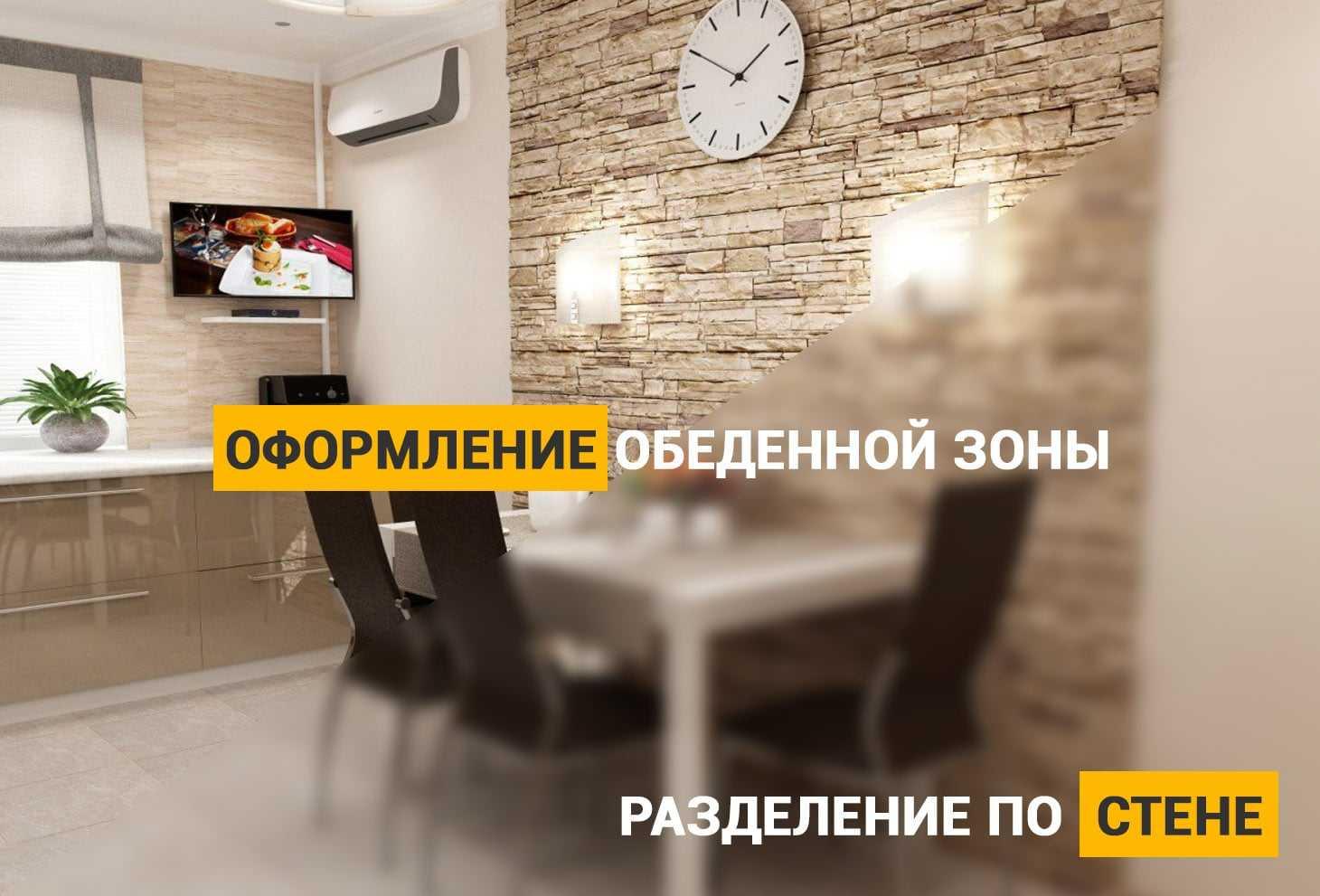 оформление обеденной зоны на кухне по стене
